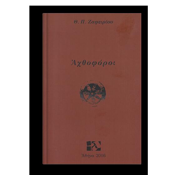 Αχθοφόροι - Θ. Π. Ζαφειρίου