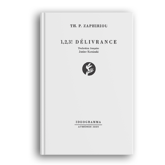 Deliverance - Θ. Π. Ζαφειρίου