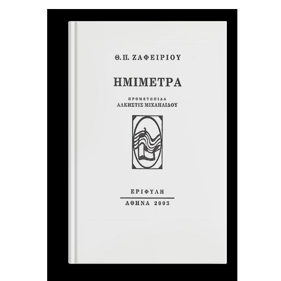 Ημίμετρα - Θ. Π. Ζαφειρίου