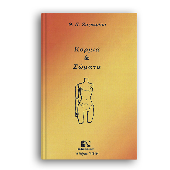 Κορμιά και Σώματα - Θ. Π. Ζαφειρίου