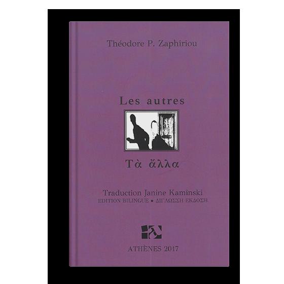Les autres- Θ. Π.Ζαφειρίου