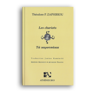 Les Chariots - Θ. Π.Ζαφειρίου