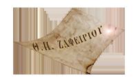 Θεόδωρος Π. Ζαφειρίου