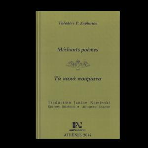 Mechants poemes - Θ. Π. Ζαφειρίου