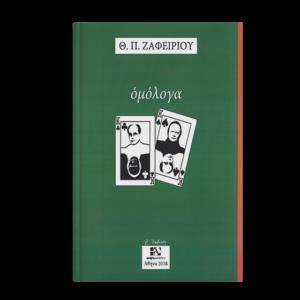 Ομόλογα - Θ. Π. Ζαφειρίου