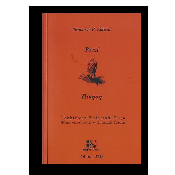 Poezi - Θ. Π. Ζαφειρίου