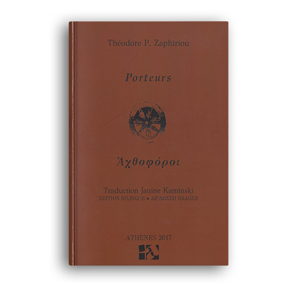 Porteurs - Θ. Π.Ζαφειρίου