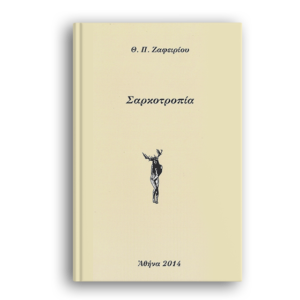Σαρκοτροπία - Θ. Π. Ζαφειρίου