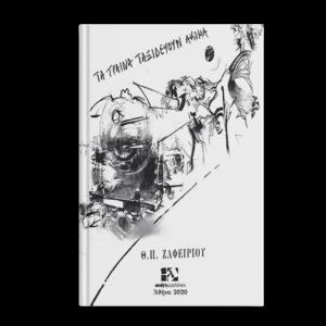 Τα τραίνα ταξιδεύουν ακόμα - Θ. Π. Ζαφειρίου