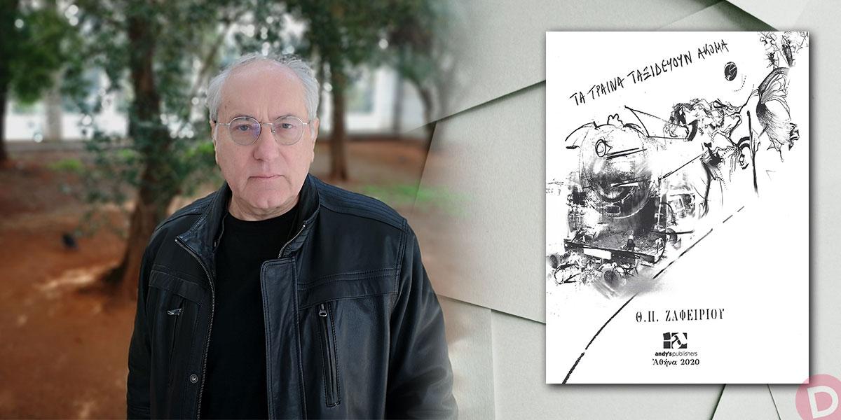 Θεόδωρος Π. Ζαφειρίου: συνέντευξη στη Χαριτίνη Μαλισσόβα - diastixo.gr
